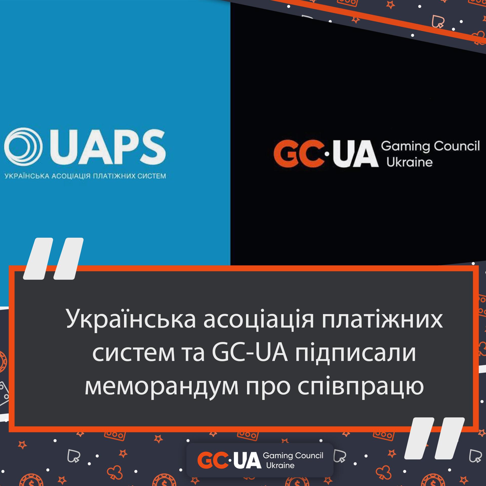 GC-UA та Українська асоціація платіжних систем підписали меморандум