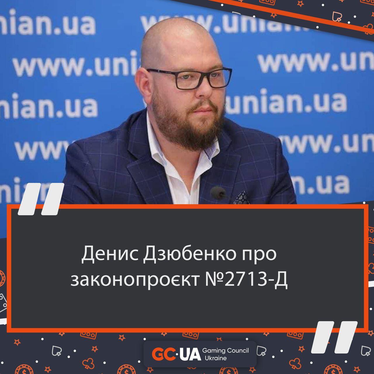 Денис Дзюбенко про законопроєкт №2713-Д