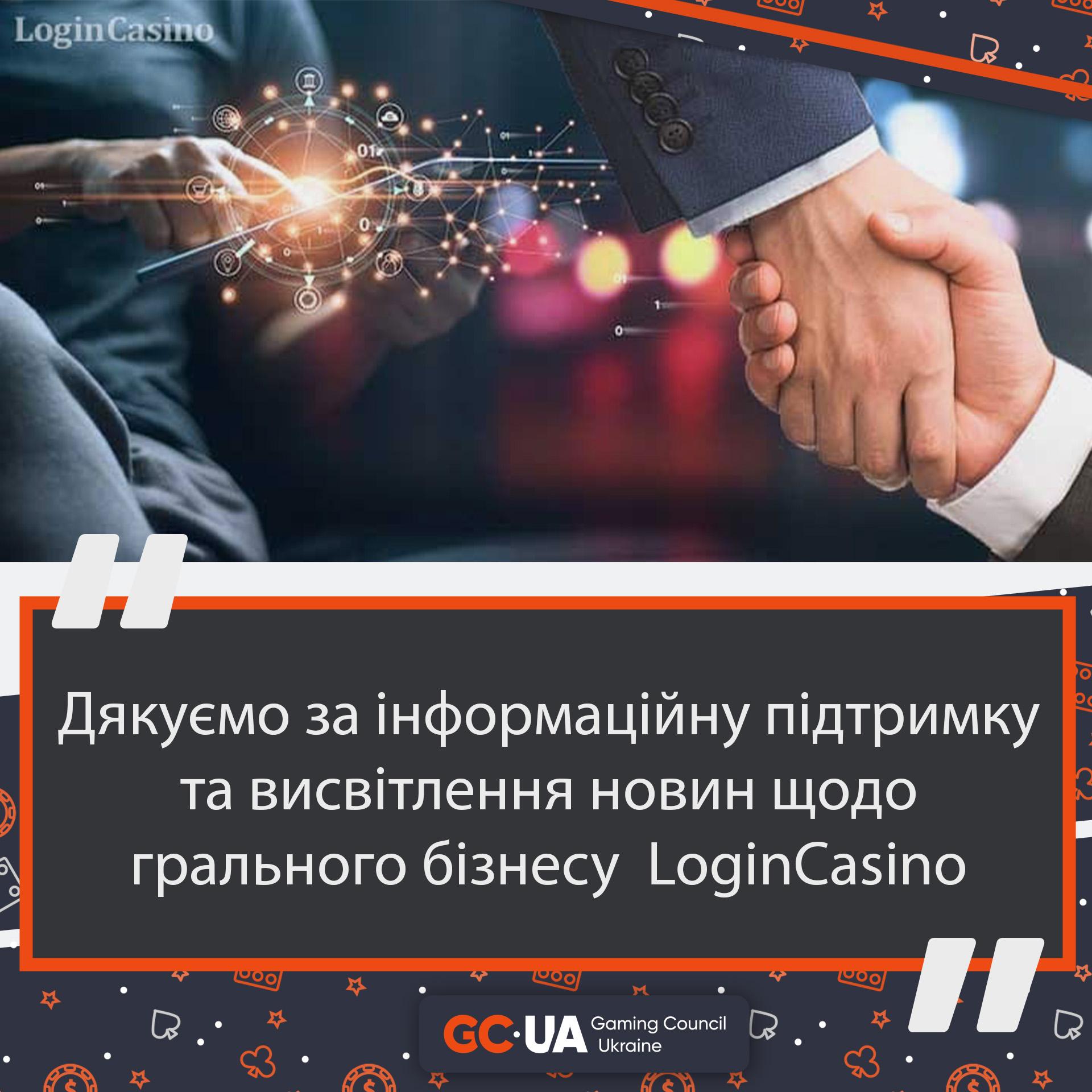 Більше про угоду GC-UA та UAPS читайте на LoginCasino