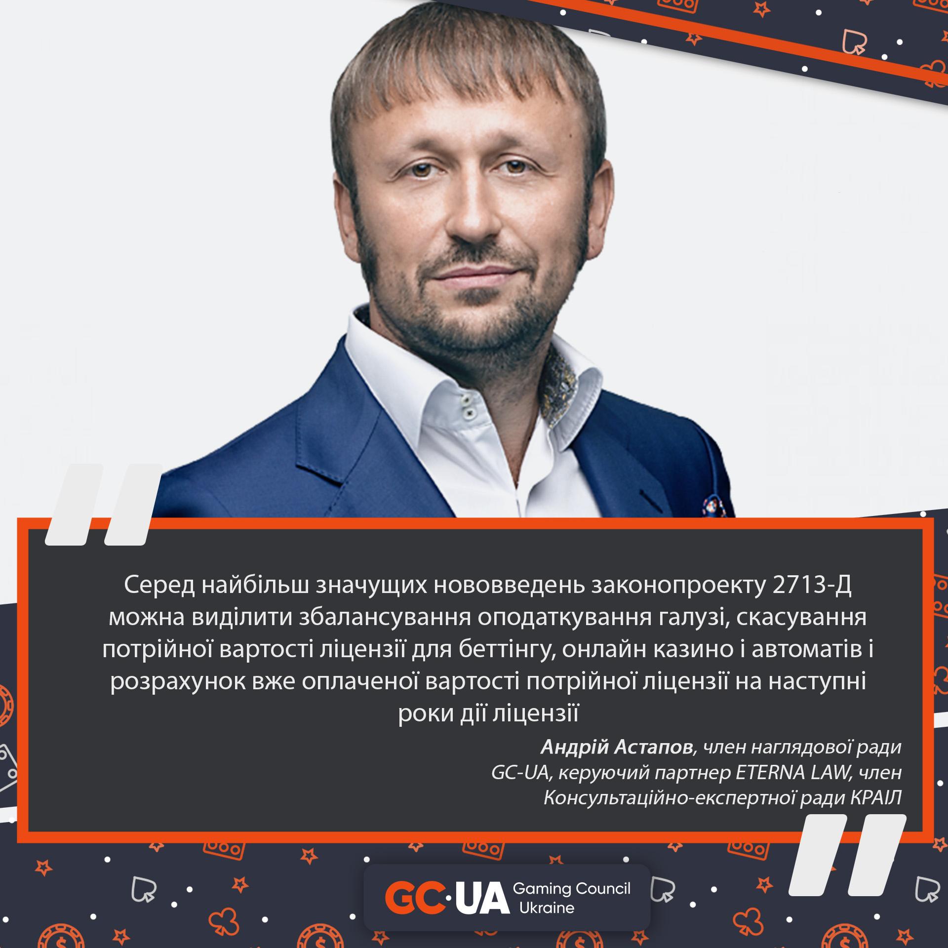 Андрій Астапов про нові податки в сфері азартних ігор та лотерей