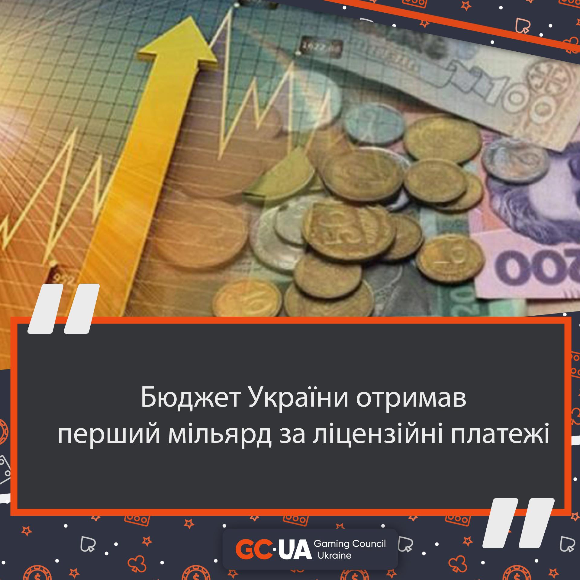 Бюджет України отримав перший мільярд за ліцензійні платежі