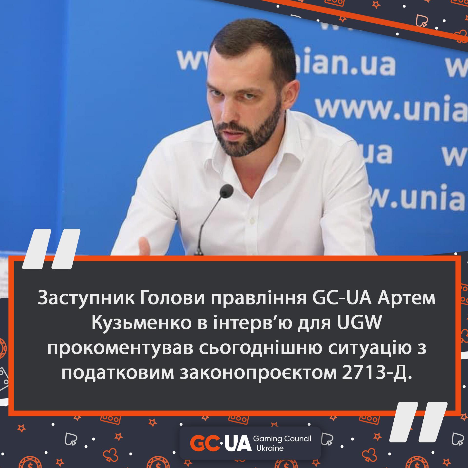Артем Кузьменко в інтерв'ю для UGW прокоментував сьогоднішню ситуацію з податковим законопроєктом 2713-Д