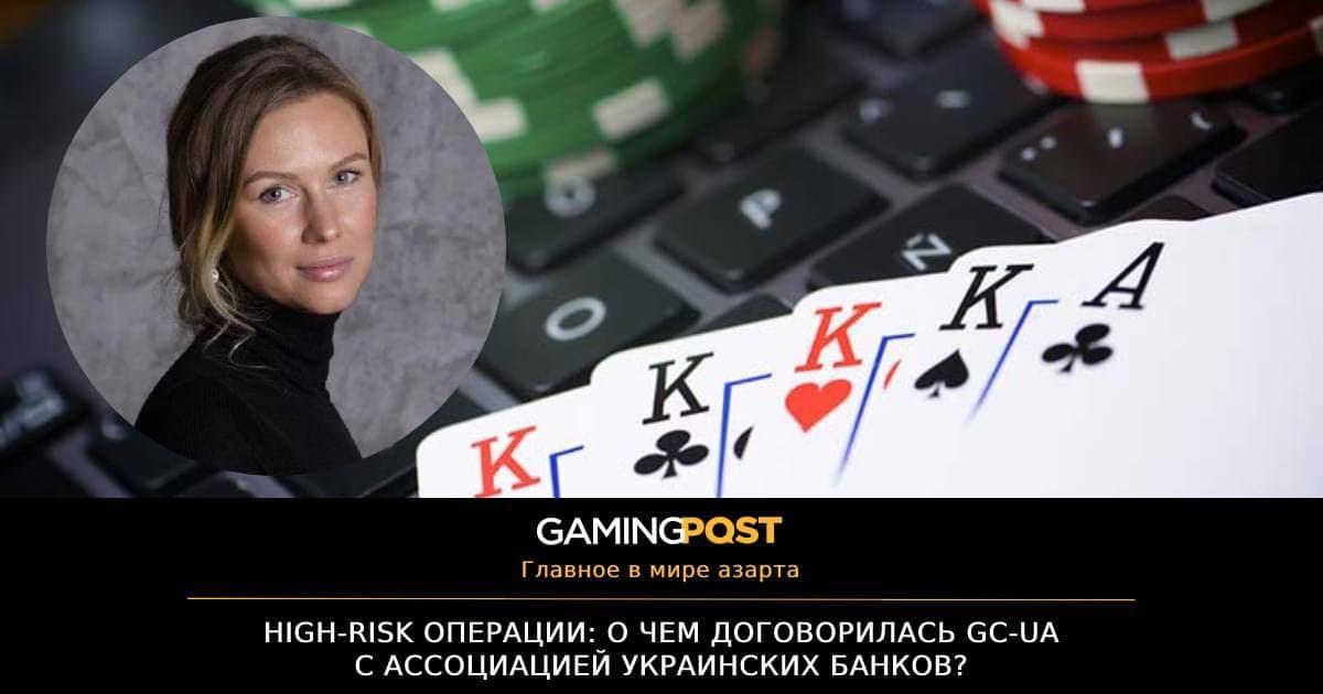 High-risk операции: о чем договорилась GC-UA с Ассоциацией украинских банков?