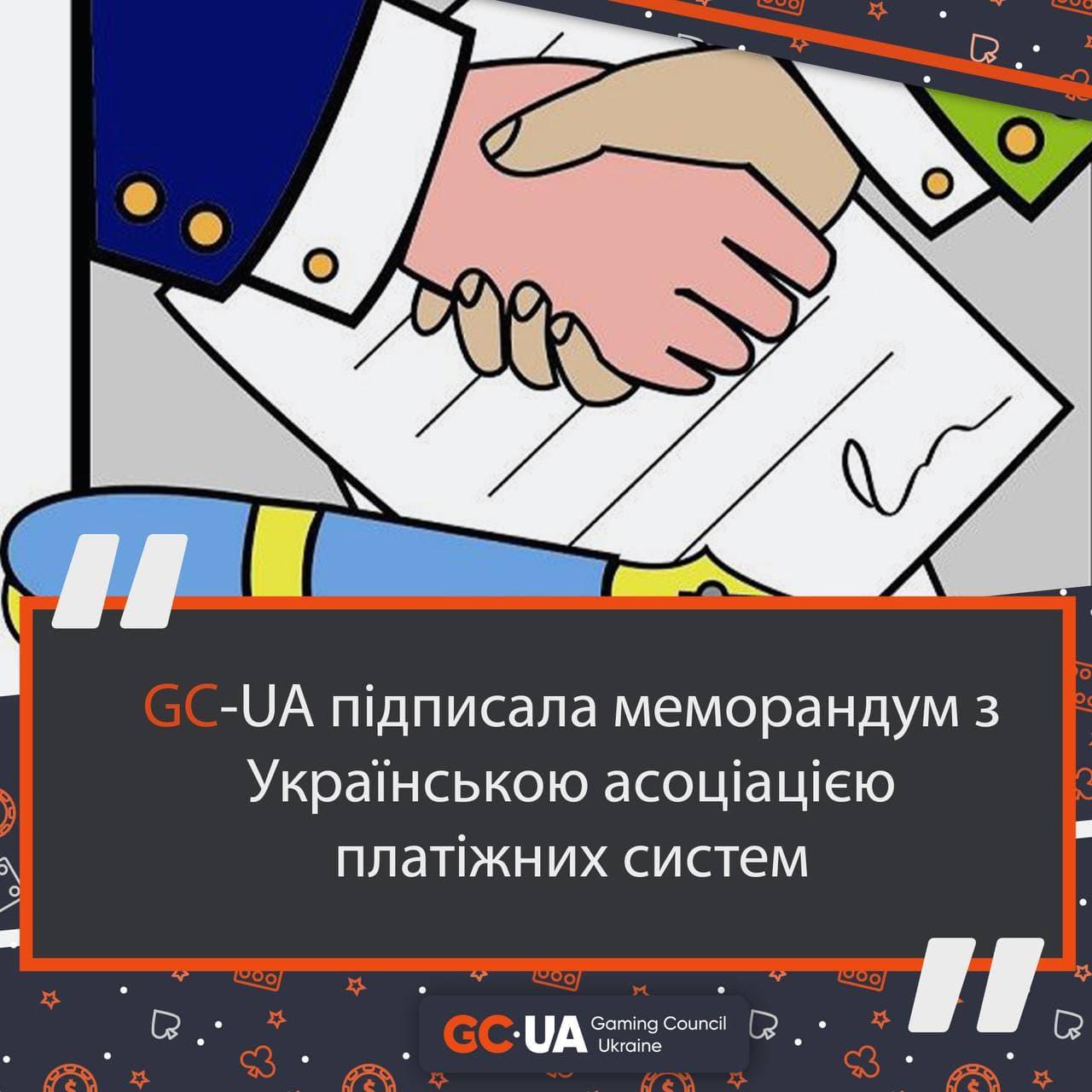 GC-UA підписала меморандум з Українською асоціацією платіжних систем