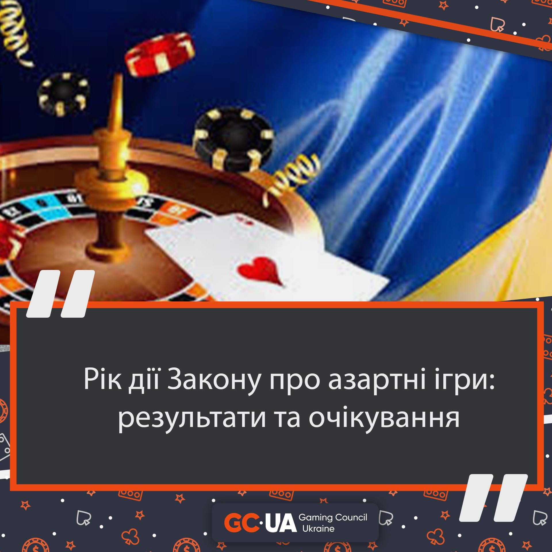 Рік дії Закону про азартні ігри: результати та очікування