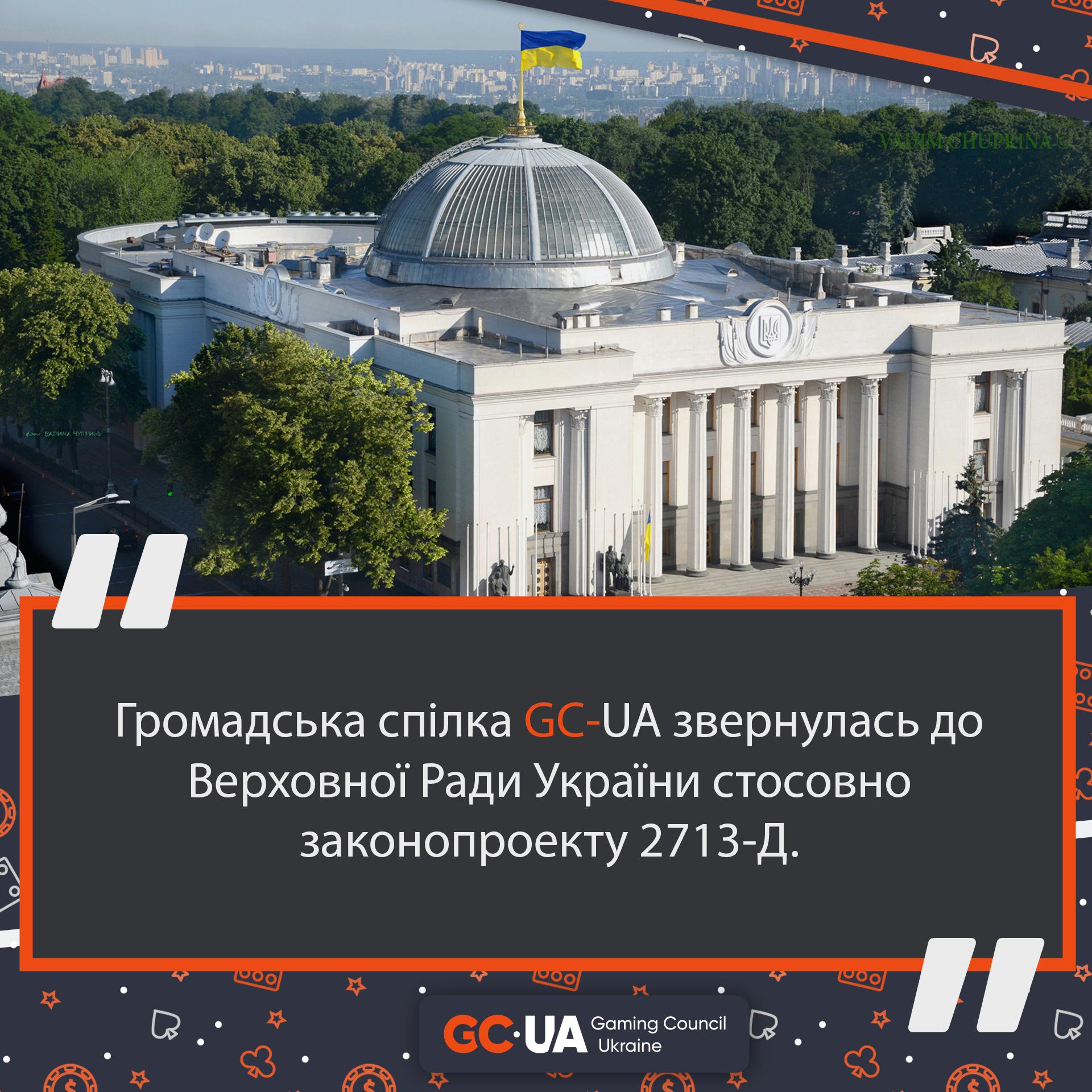 Громадська спілка GC-UA звернулась до Верховної Ради України стосовно законопроекту 2713-Д