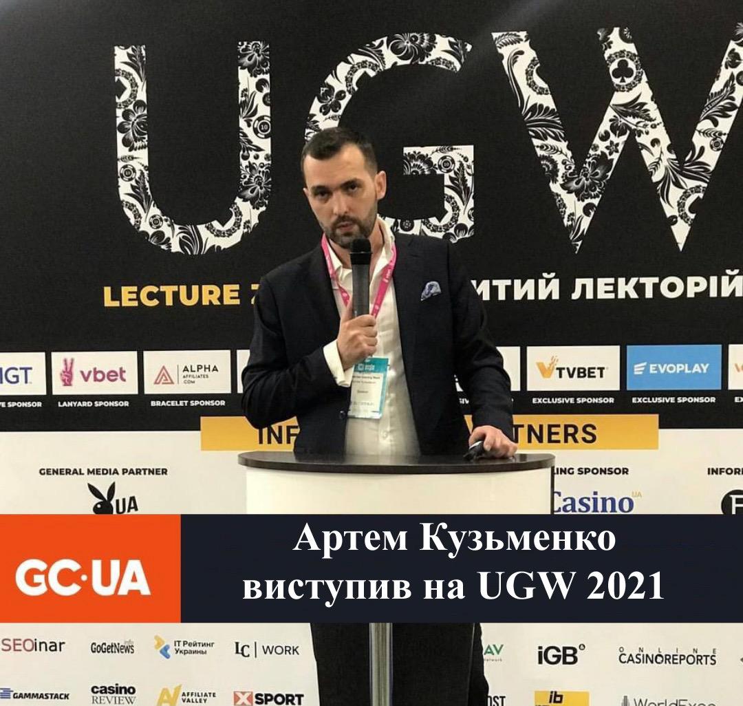 Представник GC-UA став спікером на UGW 2021