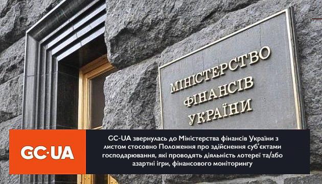 GC-UA звернулась до Міністерства фінансів України з листом стосовно фінмоніторингу операторів грального ринку