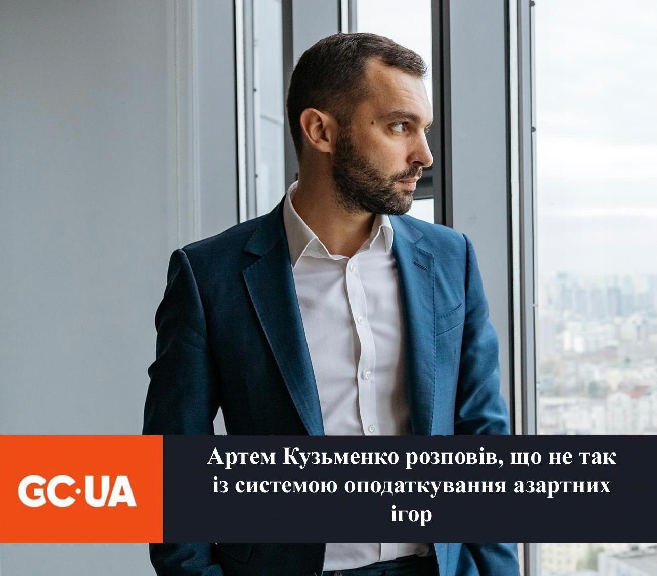 Заступник Голови правління GC-UA Артем Кузьменко розповів про проблеми, які вбачає у системі оподаткування грального бізнесу