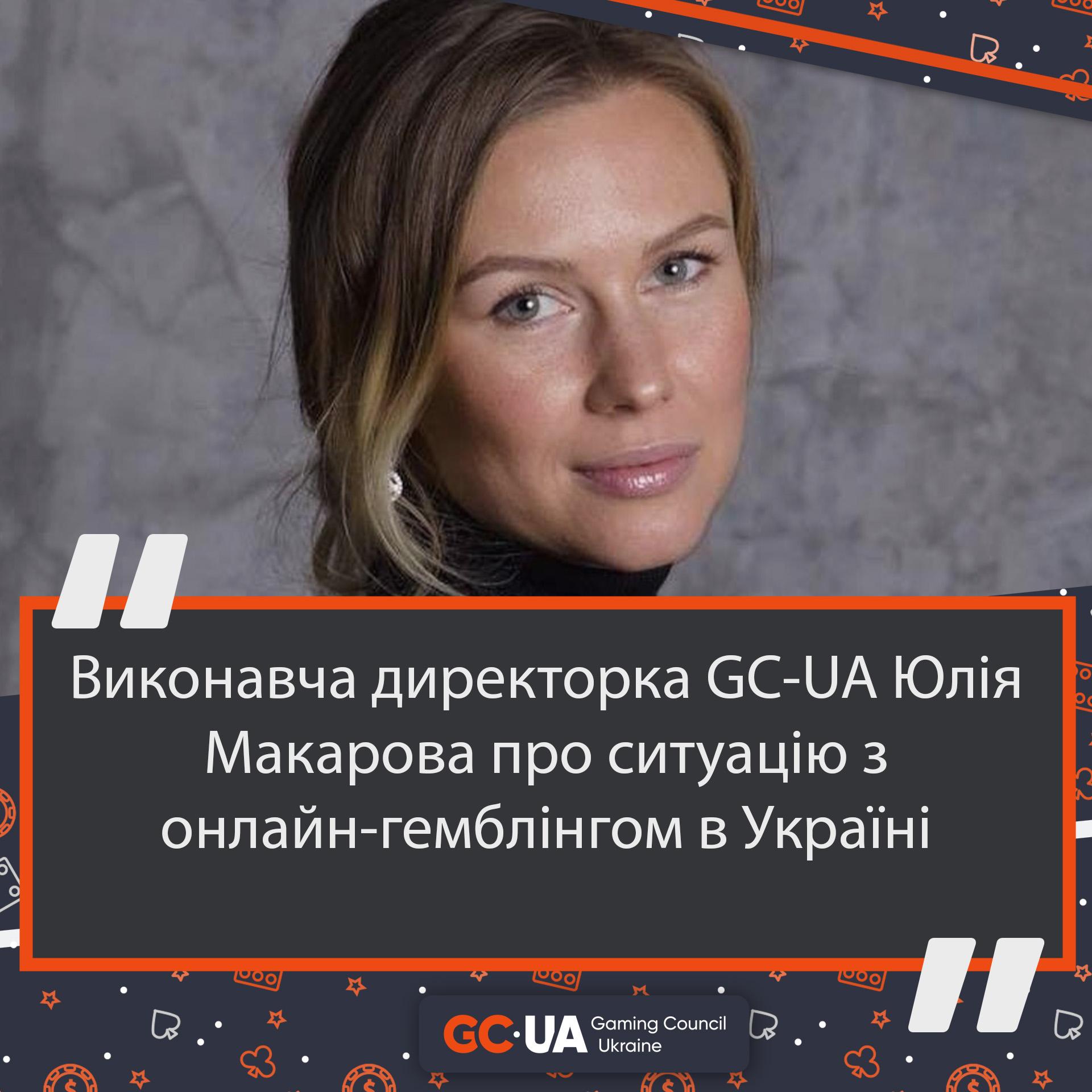 Виконавча директорка GC-UA Юлія Макарова розповіла про ситуацію з онлайн-гемблінгом в Україні