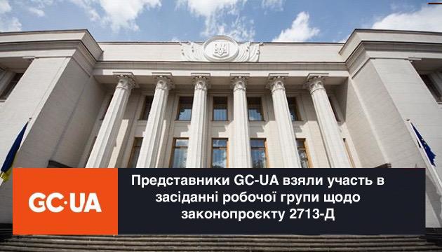 Вчора відбулось засідання робочої групи щодо найочікуванішого законопроєкту 2713-Д, в якому брали участь представники GC-UA