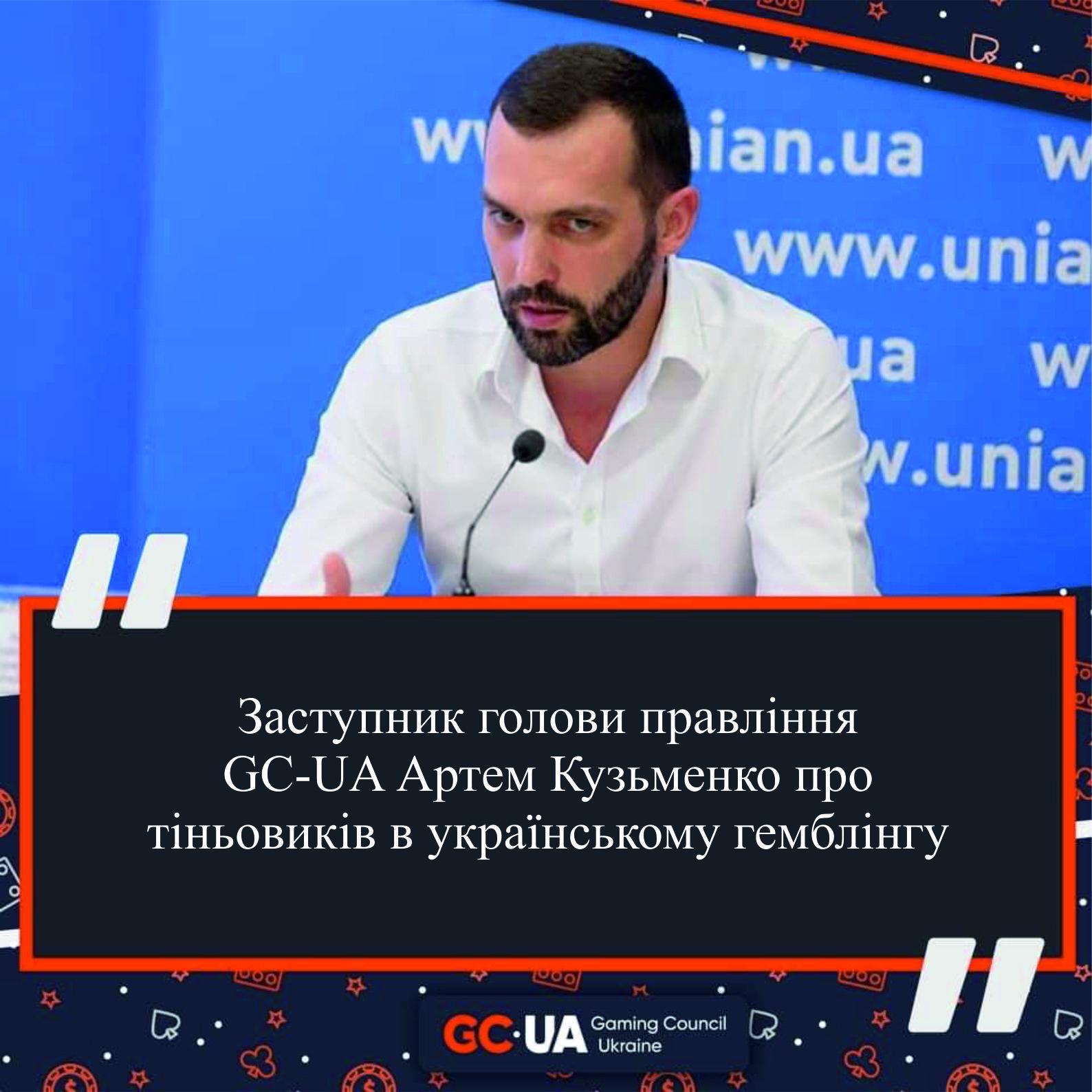 Заступник голови правління GC-UA Артем Кузьменко про тіньовиків в українському гемблінгу