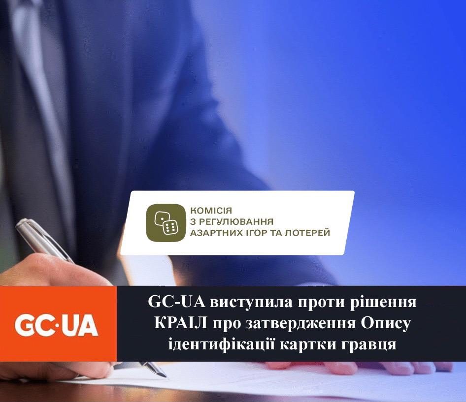 GC-UA звернулась до КРАІЛ щодо рішення про затвердження Опису ідентифікаційної картки гравця
