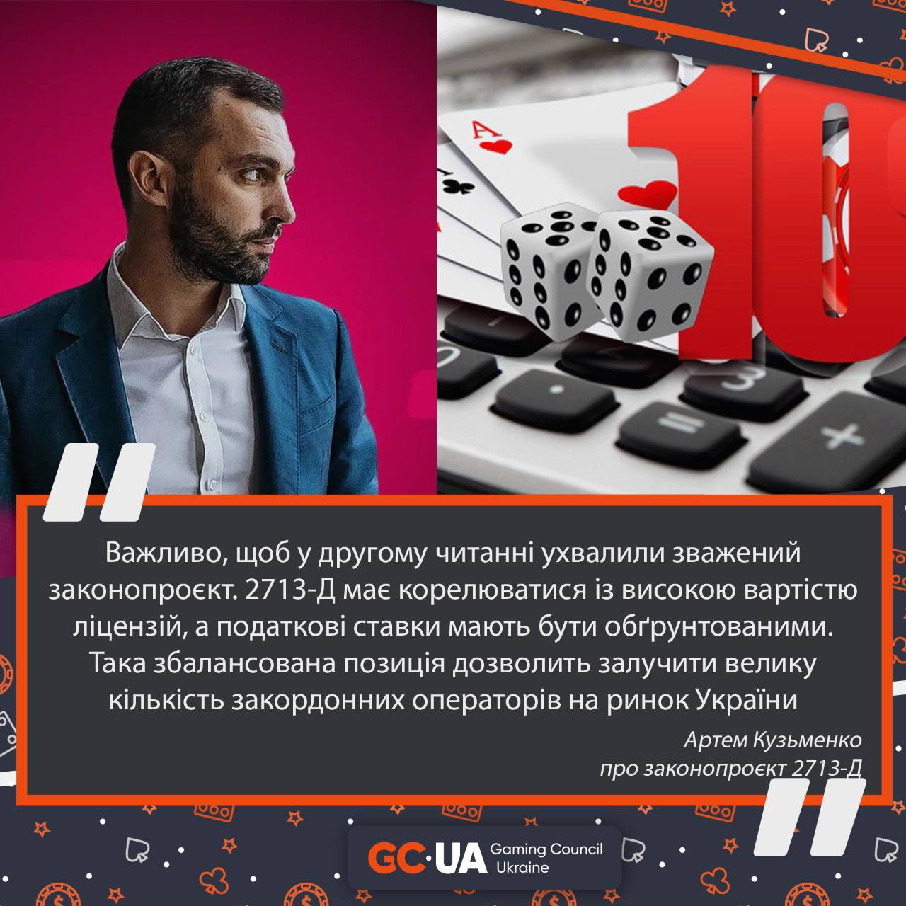 Заступник голови правління GC-UA Артем Кузьменко про правки до законопроєкту 2713-Д