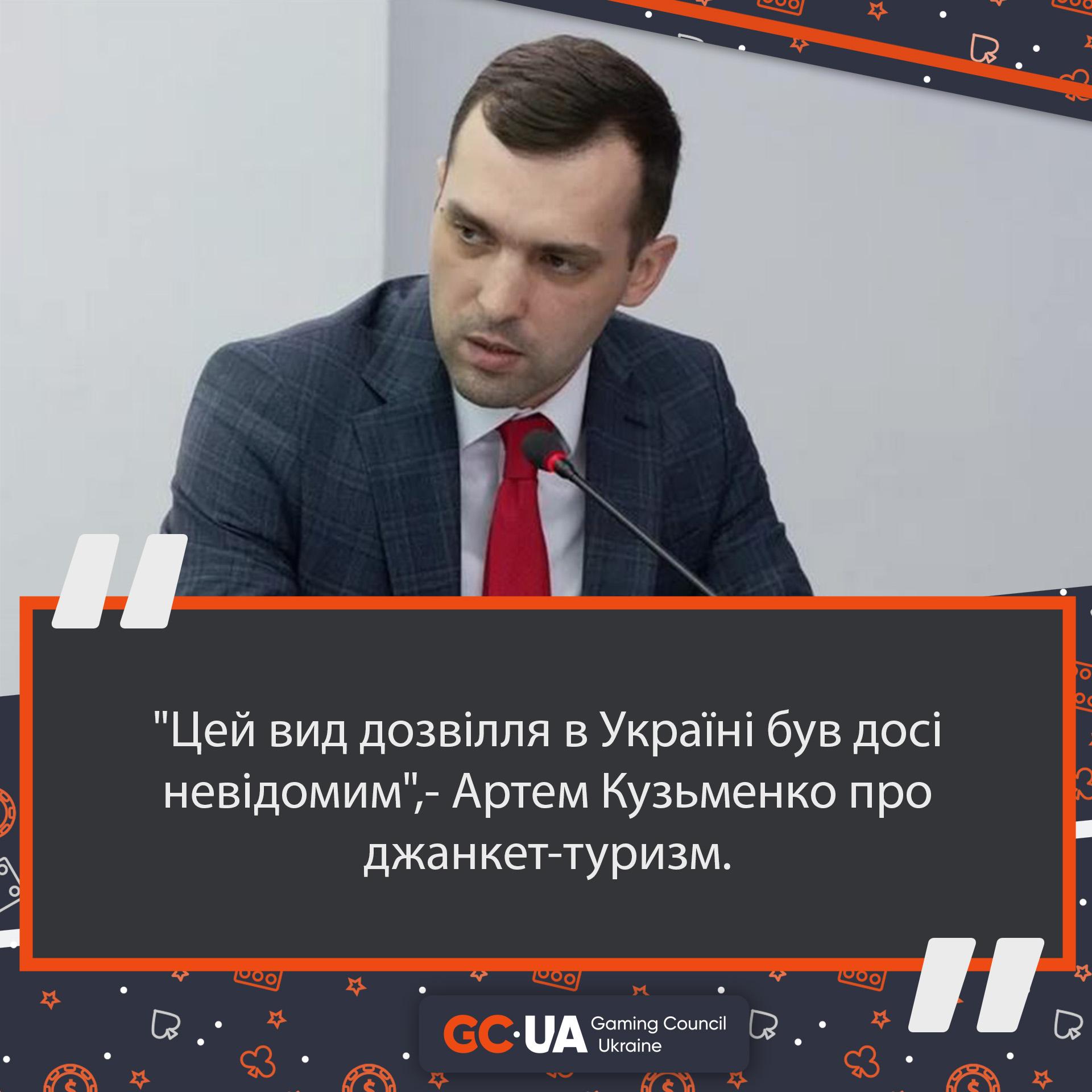 Джанкет-туризм стає дедалі популярнішим в Україні