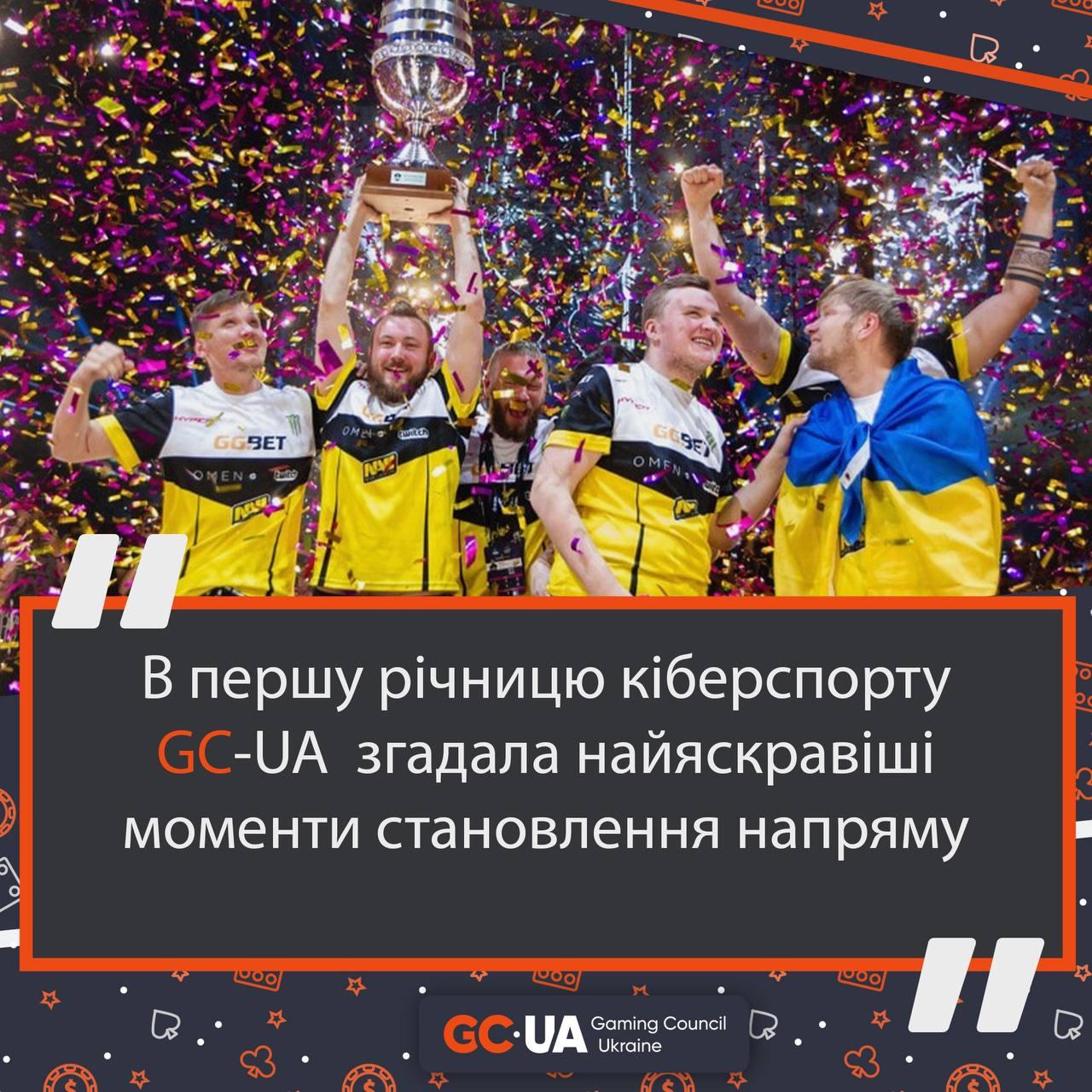 Рік кіберспорту в Україні