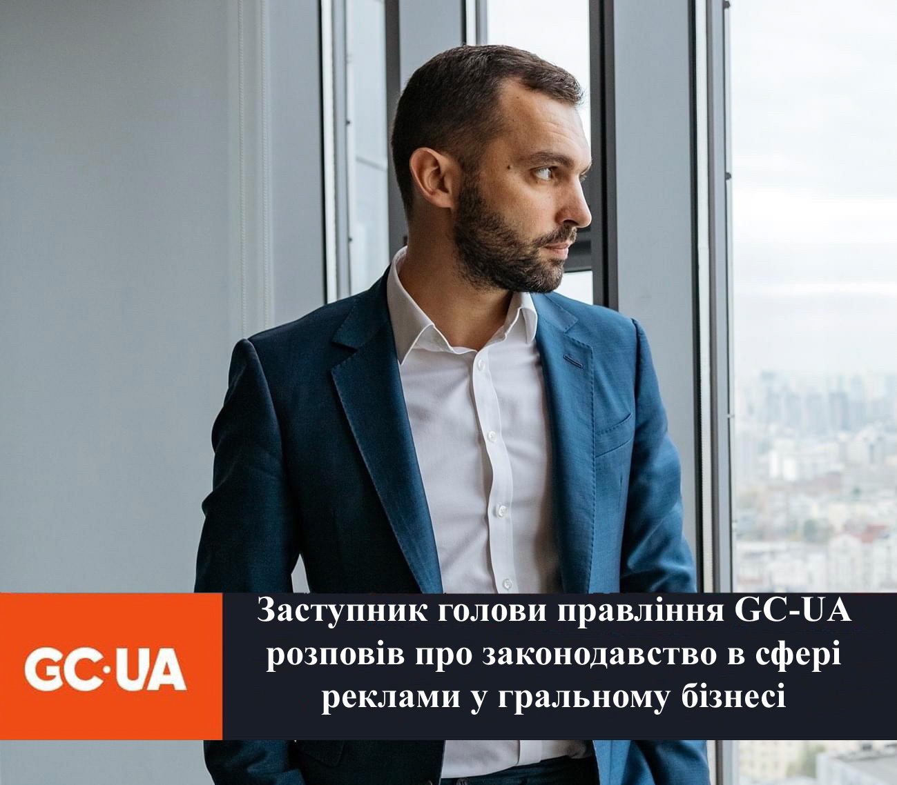 Заступник голови правління GC-UA розповів про законодавство в сфері реклами у гральному бізнесі