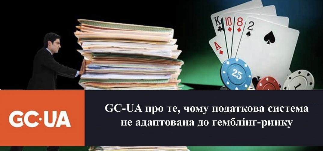 GC-UA про те, чому податкова система не адаптована до гемблінг-ринку України