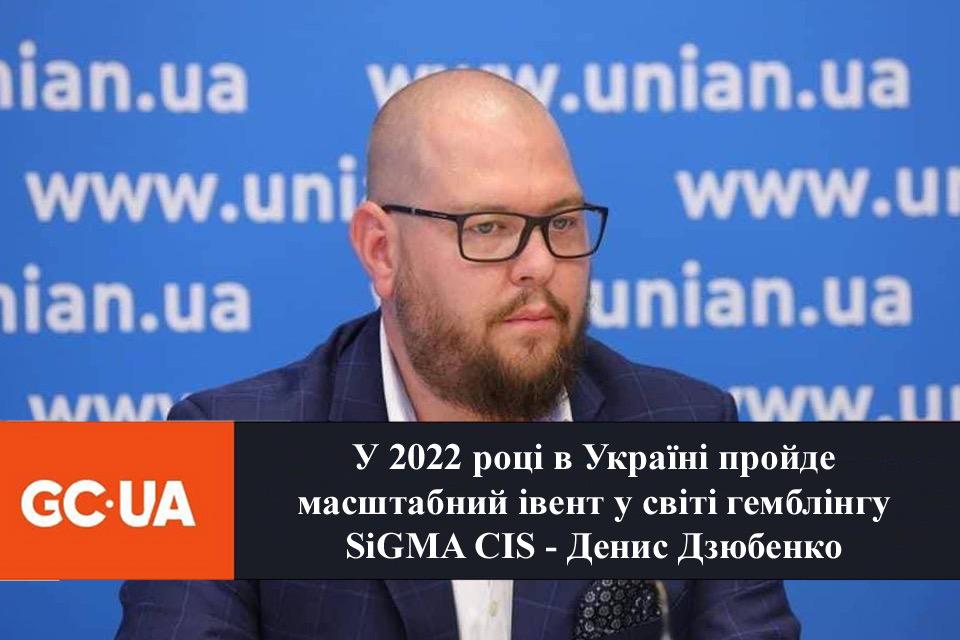 У 2022 році в Україні пройде масштабний івент у світі гемблінгу SiGMA CIS – Денис Дзюбенко