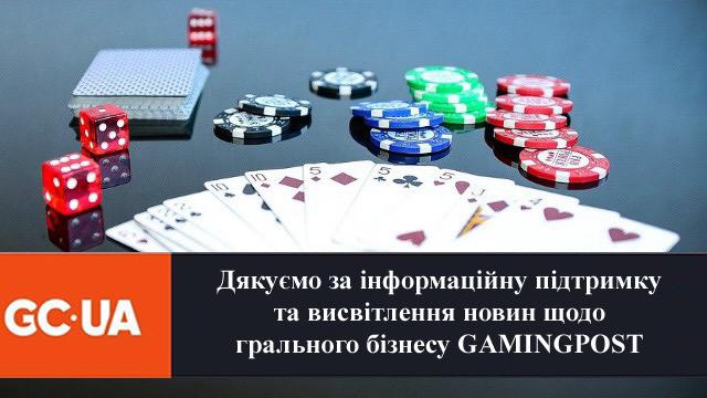 GamingPost про звернення GC-UA до КРАІЛ щодо Рішення про затвердження Опису ідентифікаційної картки гравця