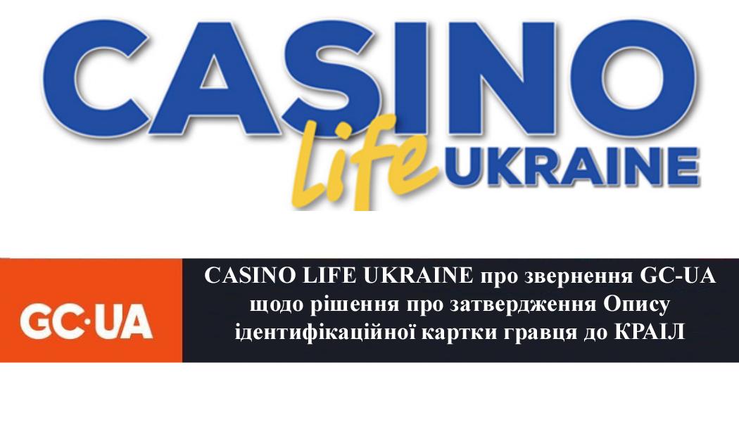 CASINO LIFE UKRAINE про звернення GC-UA щодо рішення про затвердження Опису ідентифікаційної картки гравця до КРАІЛ